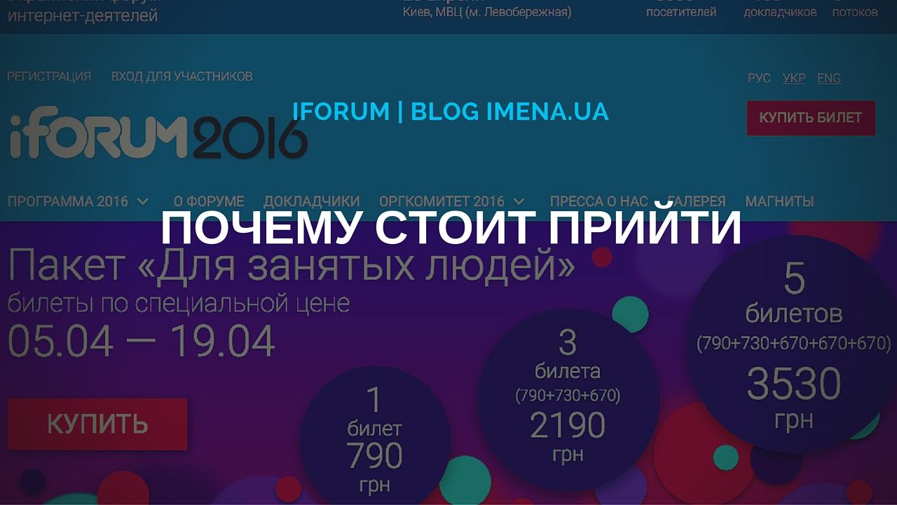 20 причин, чтобы посетить тематический поток «Интернет-бизнес» на iForum-2016