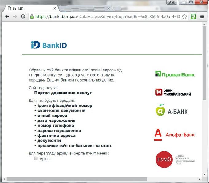 У випадку верифікації за допомогою BankID необхідно обрати банк, в якому ви обслуговуєтесь