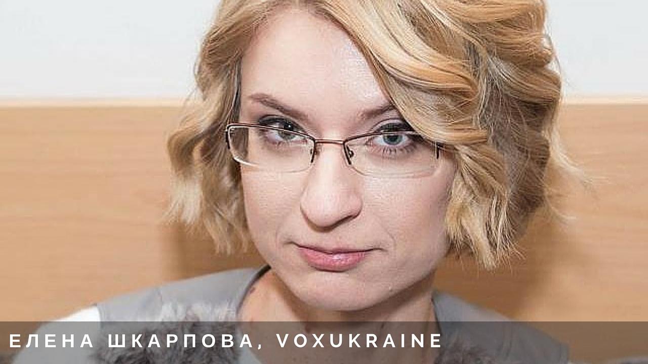Елена Шкарпова, VoxUkraine: «Даже 5 грн — это голос украинца против политических манипуляций и лжи»