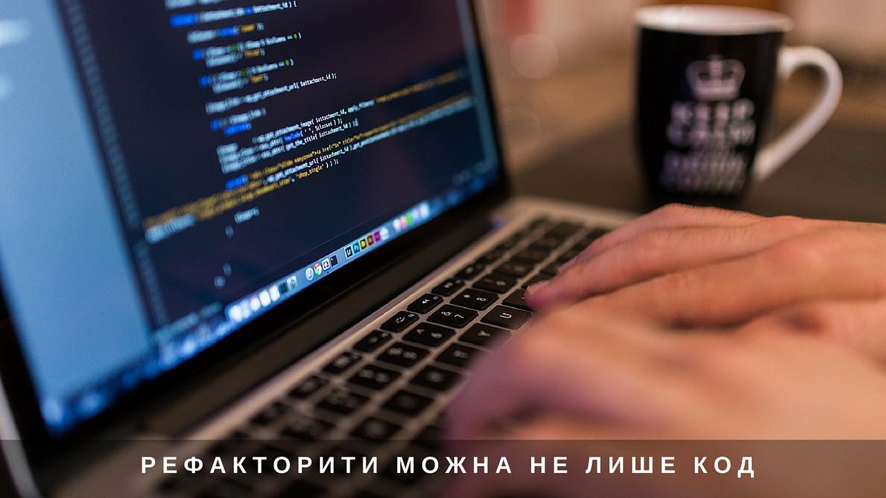 Як Роман Хміль збирається рефакторити Україну за допомогою ІТ