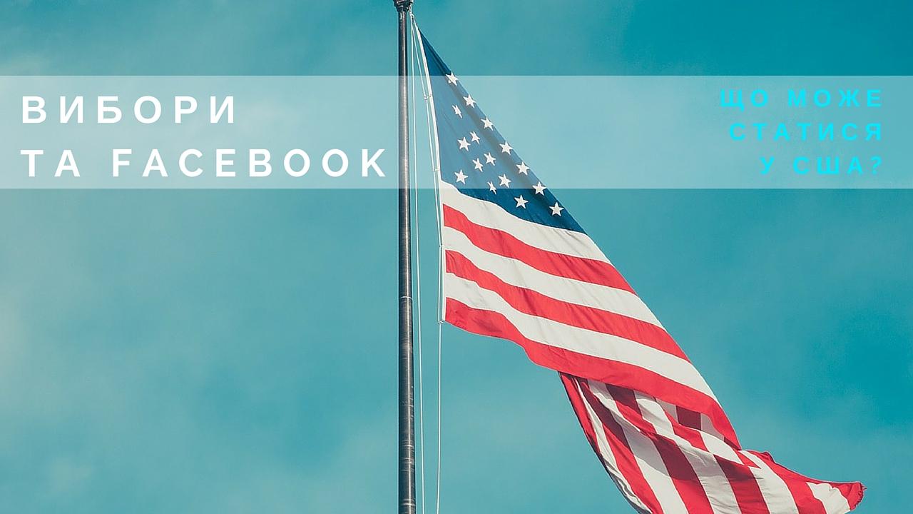 Як Facebook може змінити результати виборів президента США