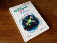 Орен Клафф и книга для желающих заключить главную сделку в своей карьере