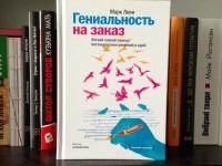 Марк Леви и книга для всех, кто много пишет
