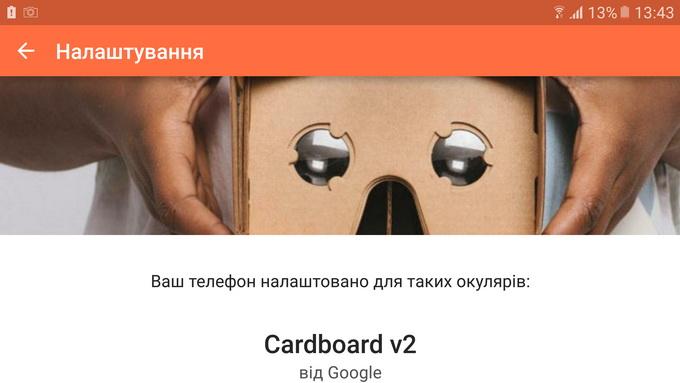 В настройках приложения можно изменить конфигурацию очков VR