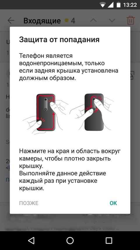 После замены SIM или MicroSD карты смартфон напоминает о том, что нужно обязательно проверить, надежно ли защелкнута крышка