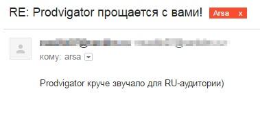 Ответ на рассылку по электронной почте