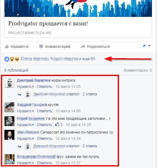 Из Facebook Артёма Бородатюка