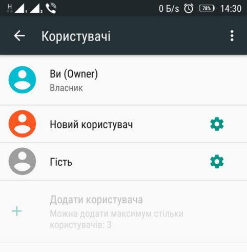 Vibe X3 позволяет создать в системе несколько пользовательских аккаунтов