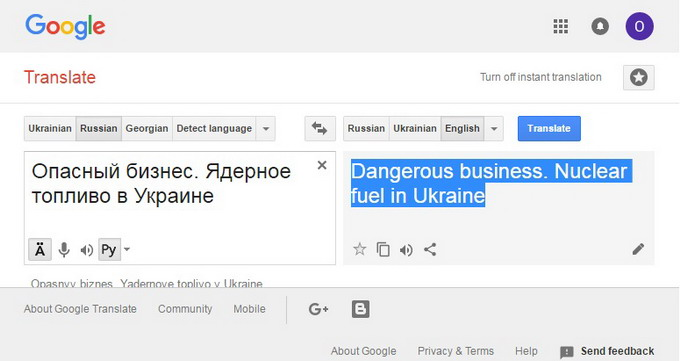 Для оценки веб-сервиса Emotional Marketing Headline Analyzer мы взяли первый попавшийся заголовок с одного из украинский новостных сайтов и перевели его на английский с помощью службы Google Translate