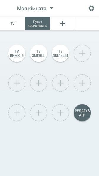 С помощью Peel Smart Remote можно создать пользовательский пульт управления, куда вынести только наиболее часто используемые кнопки
