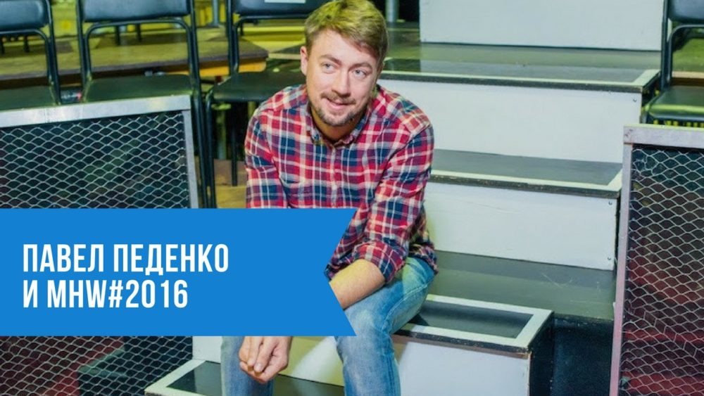 Павел Педенко, MHW2016: «Мы хотим стать похожими на Pause Fest, MHacks и The Next Web»