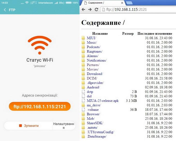 Утилита FTP на смартфоне генерирует специальную ссылку — IP-адрес и порт — которые необходимо ввести в адресной строке веб-браузера на ПК