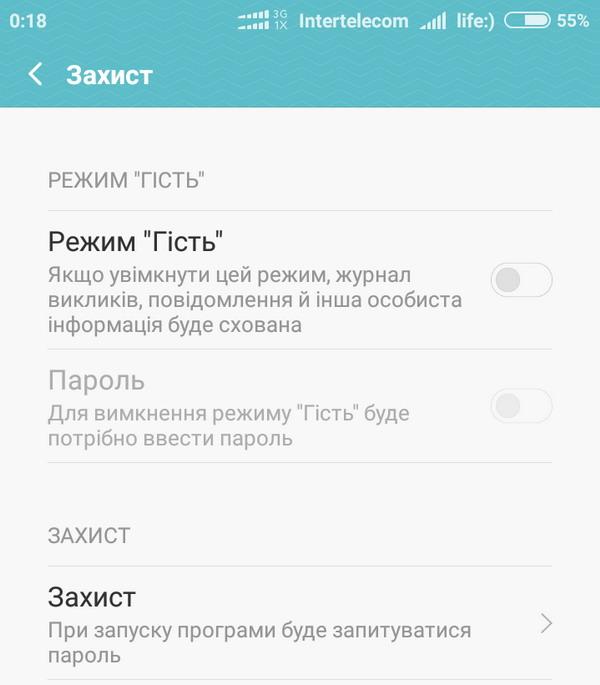 Гостевой режим позволяет скрыть информацию в журналах вызовов и SMS