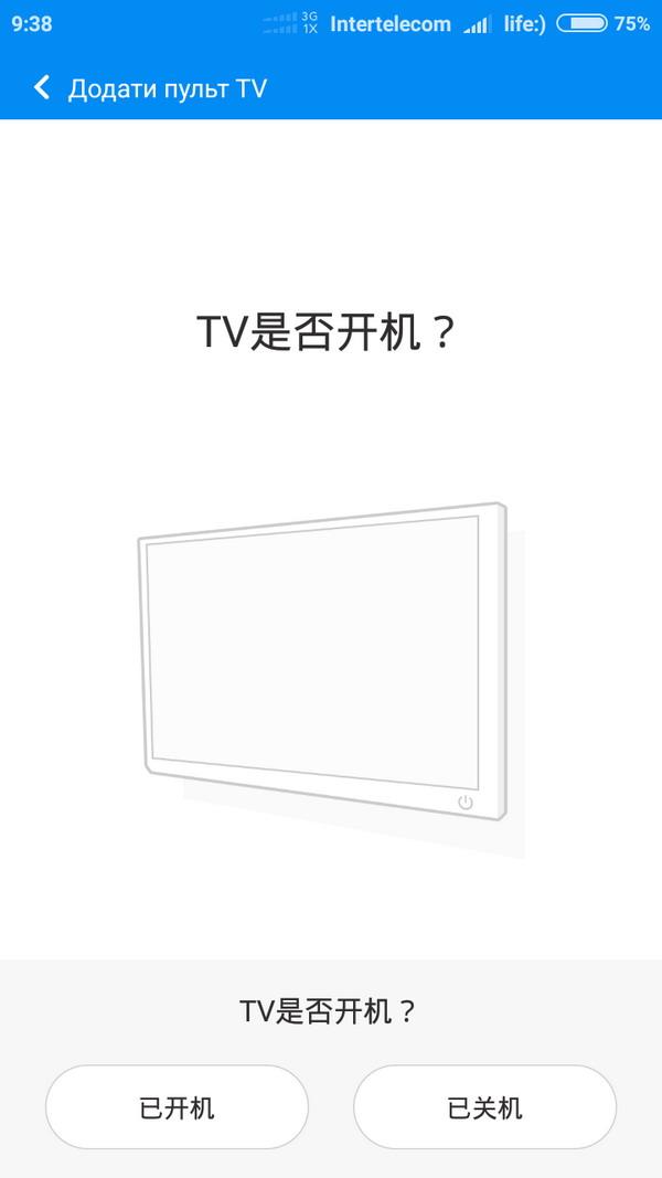 При настройке пульта ДУ для телевизора одна из форм настройки выводится почему то на китайском. Поскольку надписи на обеих кнопках подтверждения выбора внизу идентичны — можно выбирать любую