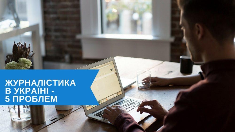 5 проблем сучасної української журналістики за Отаром Довженком