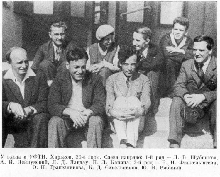 Учёные Украинского физико-технического института, где в 1932 году был расщеплён атом. Харьковчане стали первыми в СССР и вторыми в мире