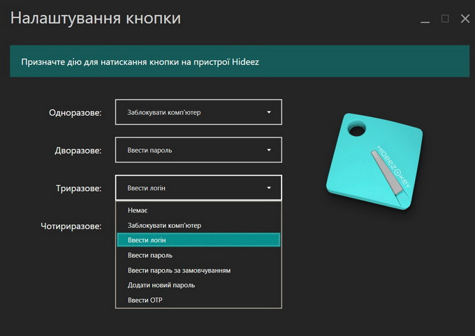 В окне «Настройка кнопки» пользователь указывает, какие действия должны выполняться при нажатии на кнопку ключа