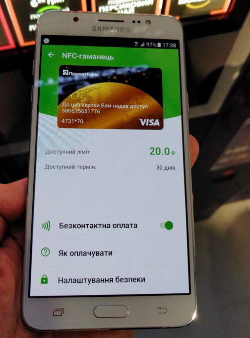 Власник карти «ПриватБанку» надав доступ до своєї карти на суму 20 грн на 30 днів