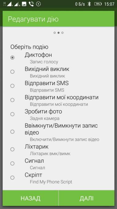 С помощью Hideez Key можно дистанционно запускать различные действия на смартфоне