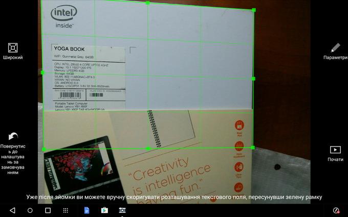 Специальный режим камеры для обработки снимков текстовых материалов