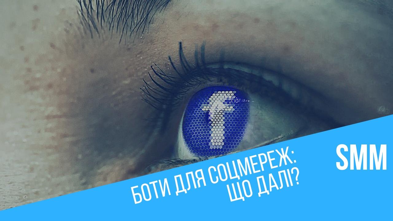 7 трендів для Facebook-ботів, які ми побачимо у 2017-му