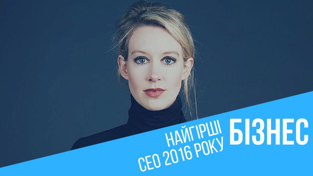 10 найгірших CEO 2016 року за версією Entrepreneur