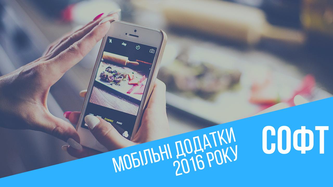 50 найкращих мобільних додатків 2016 року за версією TIME