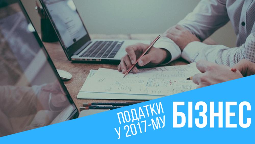 Изменения с 3 января 2017-го для фрилансеров и физлиц-предпринимателей в Украине