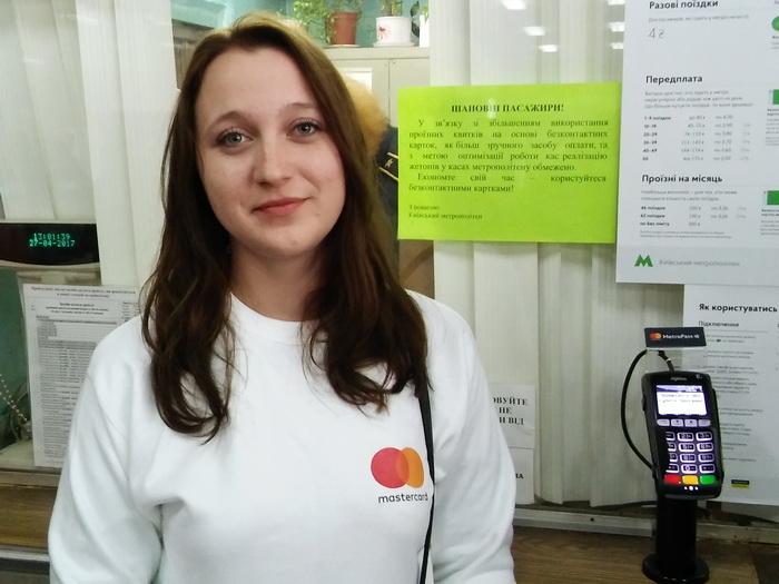 Перші дні після запуску рішення на станціях метро біля кас будуть чергувати представники MasterCard, вони допоможуть пасажирам освоїти процес оплати віртуального проїзного з банківської картки