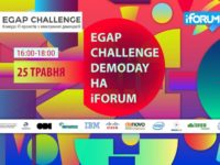 В рамках iForum-2017 відбудеться фінал конкурсу стартапів Egap Challenge DemoDay