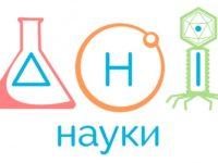 Дні науки 2017 в Україні — куди піти 11-12 листопада