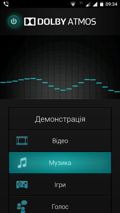Налаштування системи об'ємного звуку Dolby Atmos
