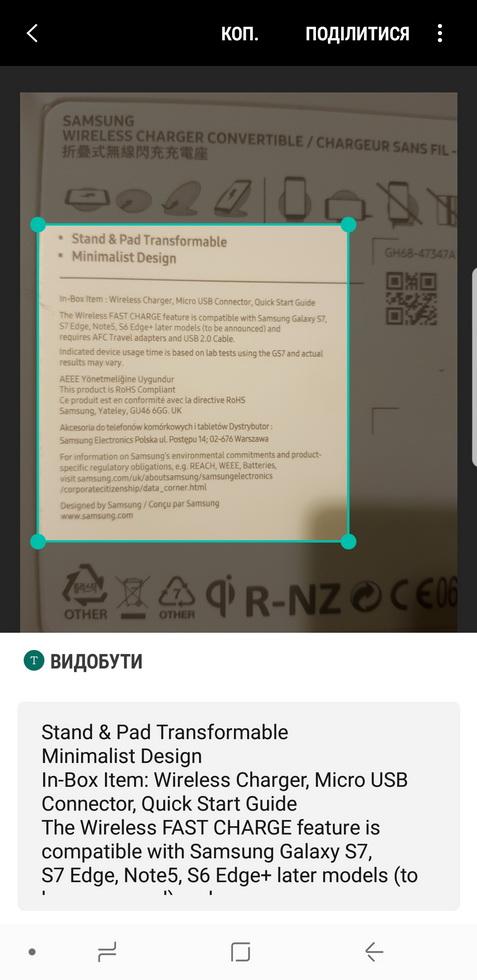 Сервіс Камера Bixby дозволяє конвертувати зроблене фото в текст, або ж спробувати шукати подібні зображення в інтернеті