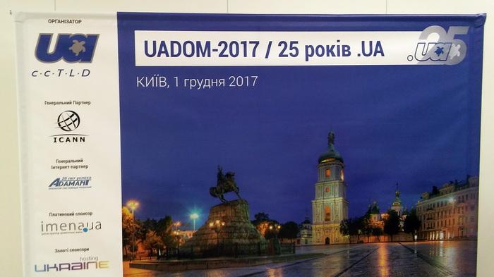 vst_uadom17