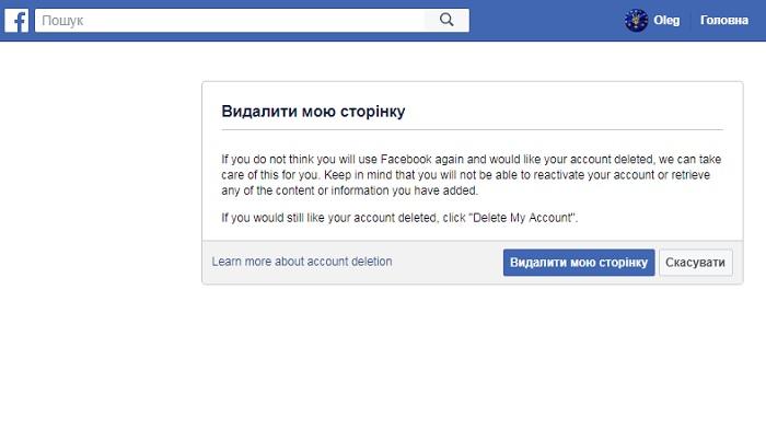 Фінальний крок по видаленню облікового запису в Facebook