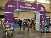 «Місто Майбутнього» на iForum 2018: перепис українських винаходів