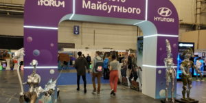 «Місто Майбутнього» на iForum 2018: перепис українських винаходів