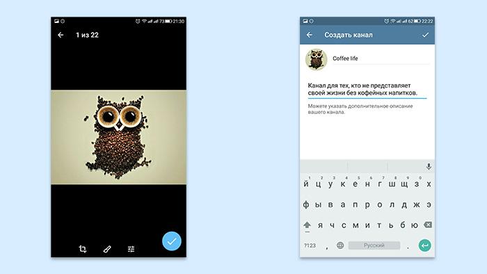 Как создать Telegram канал? Пошаговое руководство