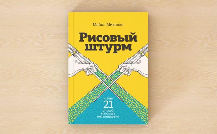 Лучшие книги для развития креативного мышления