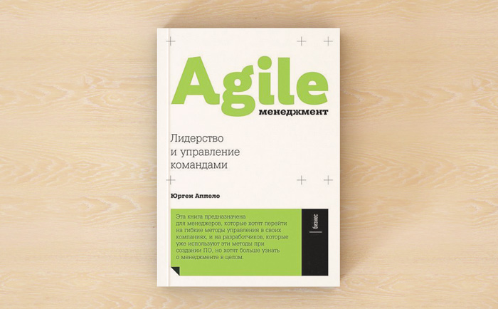 Топ лучших книг для управленцев о лидерстве и бизнесе