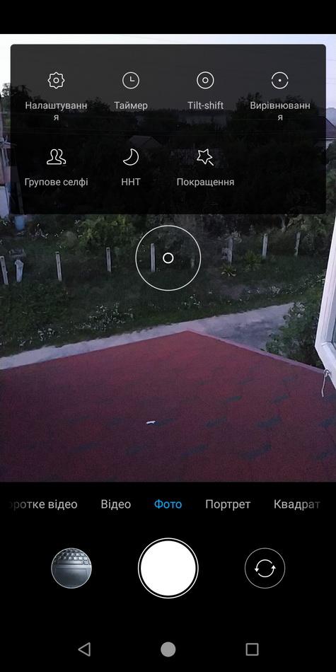 Попередньо налаштовані режими автоматичної фотозйомки в Mi A2