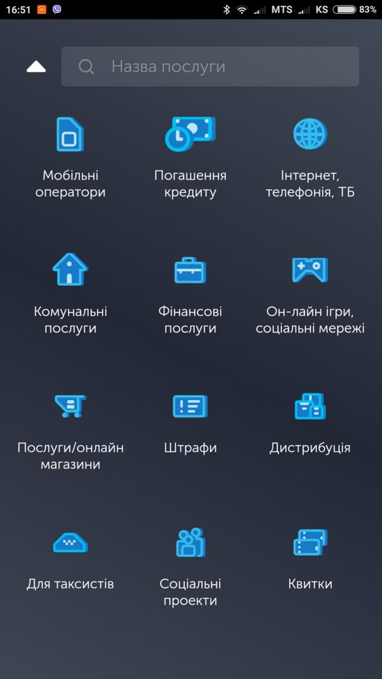 Мобільний додаток пропонує оплату величезної кількості онлайн-сервісів