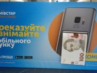 «СМАРТ-ГРОШІ» від «Київстар»: чи стане новий сервіс популярним серед абонентів?