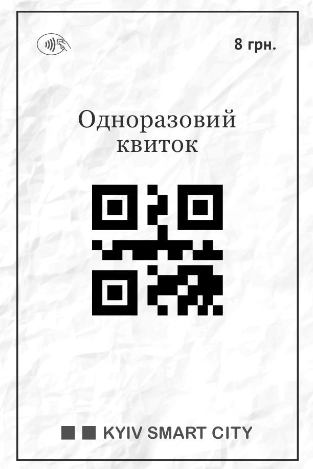 Собівартість друку одноразового квитка з QR-кодом дуже низька, на відміну від сучасних паперових квитків, що мають інтегровану захисну голографічну смужку