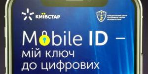 Київстар запустив послугу Mobile ID. В чому переваги для абонентів?