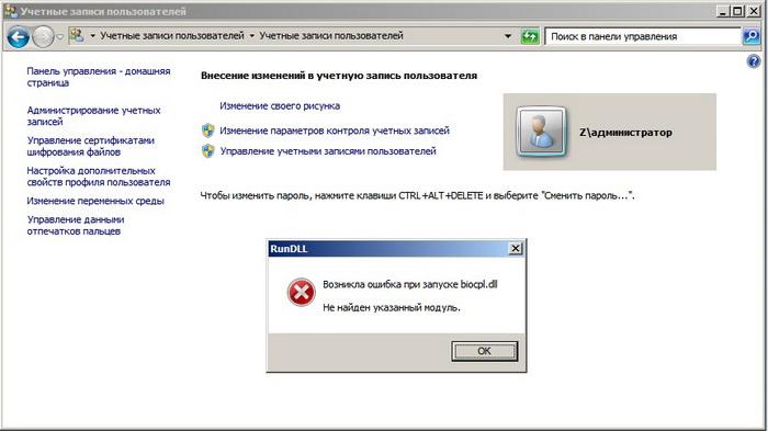 Після встановлення драйверу Lenovo Fingerprint Biometric USB Mouse в Windows Server 2008 R2 в панелі керування з'явився пункт «Керування даними відбитків пальців», але запуск відповідного сервісу генерував помилку