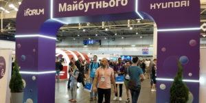 Місто Майбутнього на iForum 2019