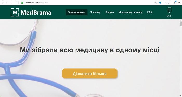 Сайт MedBrama дозволяє зменшити вартість медичних послуг шляхом використання сучасних інформаційно-комунікаційних технологій