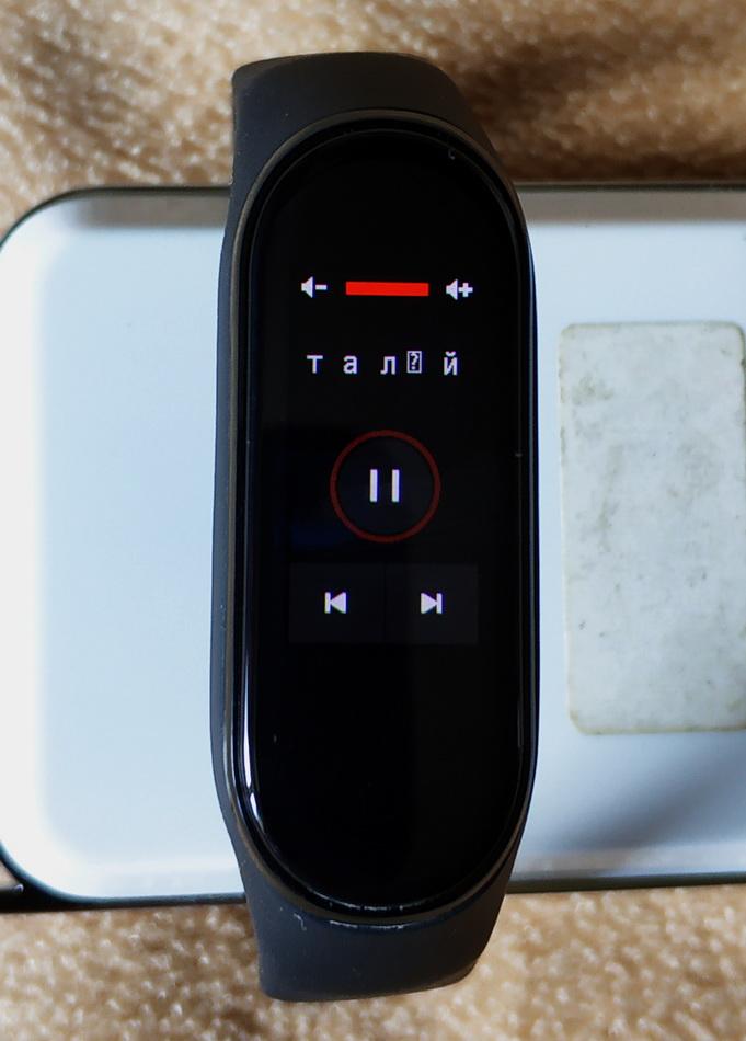 Екран керування аудіоплейером