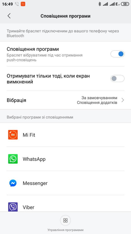 Mi Band 4 може отримувати сповіщеня від фактично будь-якого мобільного додатка, встановленого на смартфоні